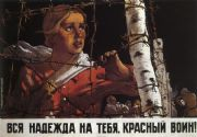 Vintage Russian poster - Our hope is you, Red Warrior! 1943